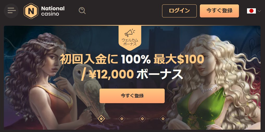 ナショナルカジノ【公式】 (@national_casino) | Twitter
