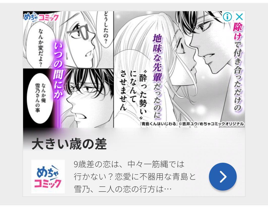 青島 くん は いじわる 発売 日