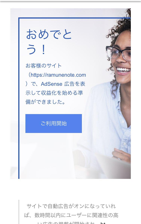 えっ? 今朝アフィリエイトの初報酬が出たことを報告して、皆さんにお祝いのコメントを頂いたばかりなんですが、昨日申請したGoogleアドセンスの合格メールが来ました✨  翌日にメールが来てビックリ・・・  しかもアフィリエイトの初報酬の日と被るなんて・・・  本当にブログ続けてて良かったなぁ😭
