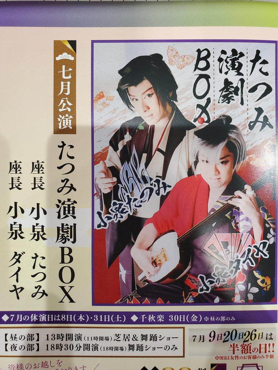 八尾 グランド ホテル 大衆 演劇