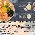 サーモン好きさんには特におすすめかも!サーモンを使った、簡単で美味しそうなレシピ4選!