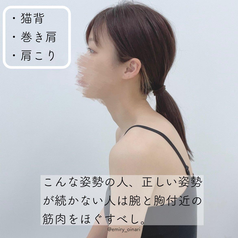 肩周りが楽になるストレッチ方法がこちら!下半身痩せにも繋がると大注目!