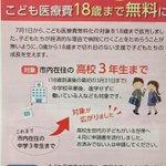 子育てはここがおすすめ?明石市では18歳まで医療費が無料に!