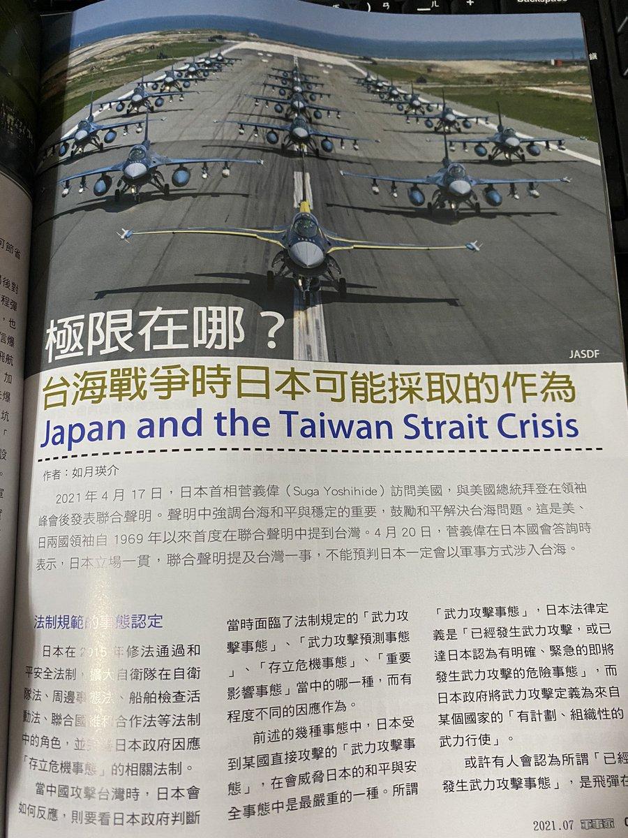 RT @srx0204: 台湾の軍事雑誌に、台湾有事の際に、日本がとれる行動について書きました。 https://t.co/FUDaDhsDC5
