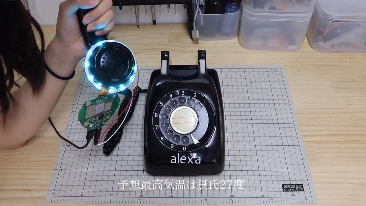 「アレクサ!」と呼びかけるのが恥ずかしいので…黒電話にしたら解決w