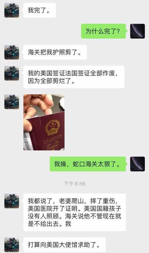 拿中国护照的请注意:海关开始剪护照
