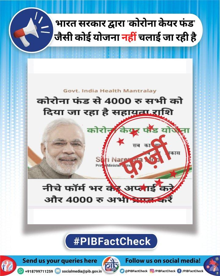 एक व्हाट्सएप मैसेज पर फर्जी शब्द की मोहर जिसमें दावा किया जा रहा है कि भारत सरकार 'कोरोना केयर फंड योजना' के तहत सभी को ₹4000 की सहायता राशि प्रदान कर रही है।