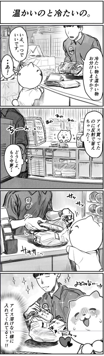 凄く素敵な店員さん!お買い物をしたときに店員さんが素敵な対応をしてくれたお話!