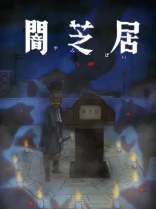 Yami Shibai Season 9 (Theatre of Darkness 9)