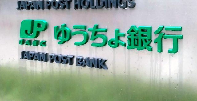 ゆうちょ銀行ATM、来年から外部ATMでの手数料を有料化!