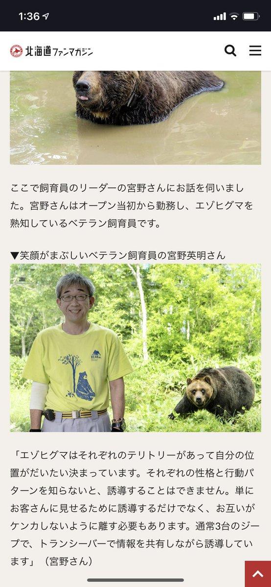 怖い ヒグマ 【怖い話】北海道のヒグマ