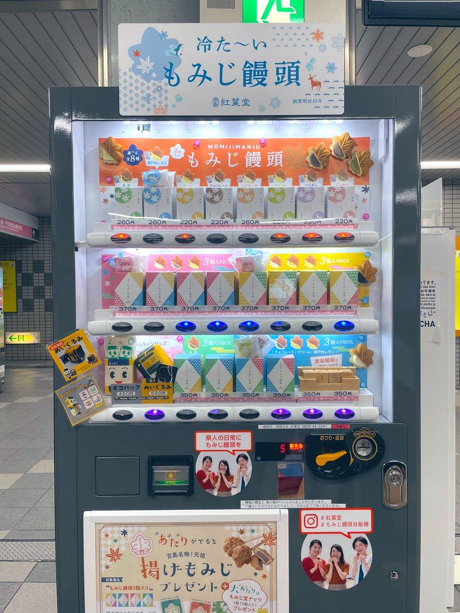 県民御用達?冷たいもみじ饅頭の自動販売機が存在する!