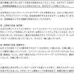 任天堂株主総会の質疑応答で?最高に面白い回答がこれ!