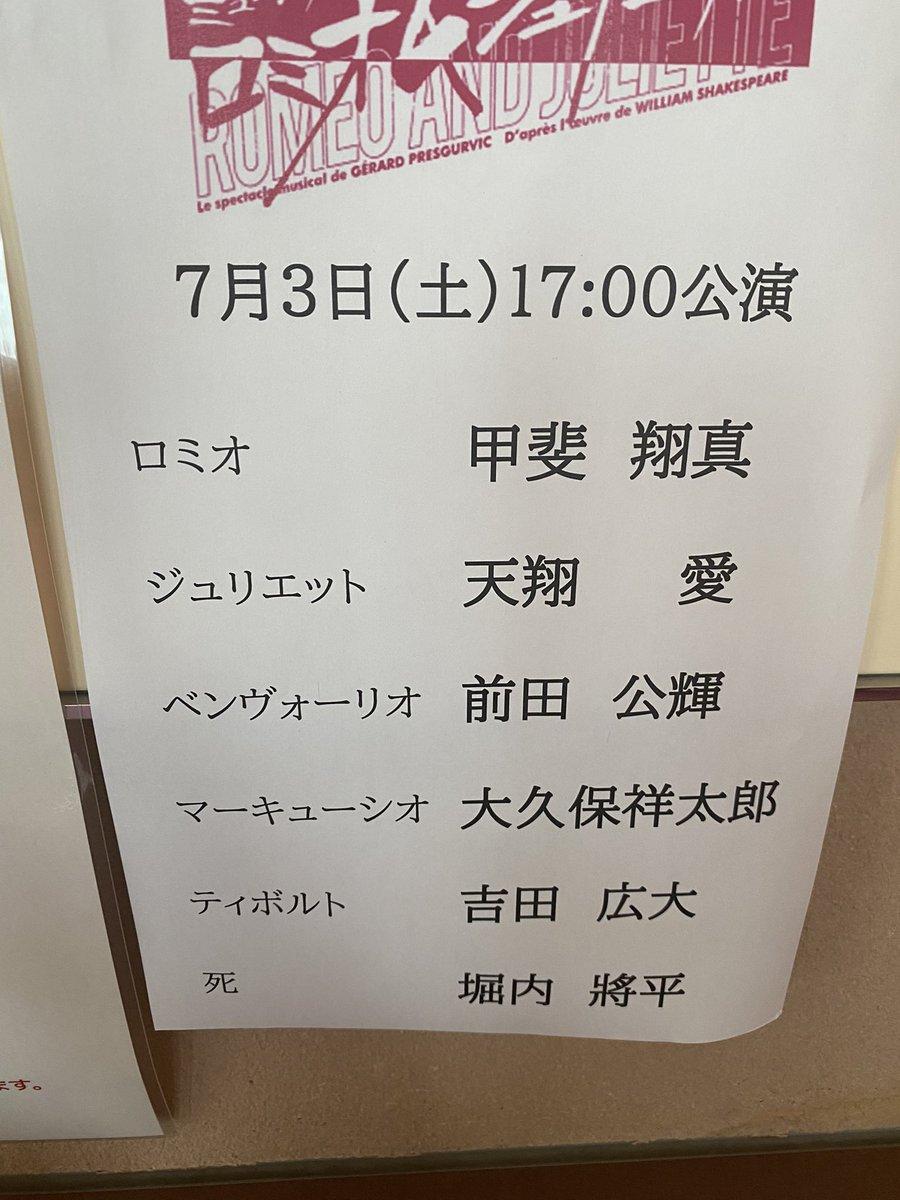 test ツイッターメディア - んんんん。 楽しかったーーー!  東京の初日も 配信も 大阪の初日も観劇できて幸せ。  みなさん素敵すぎましたー! そしてやっぱり ロミジュリがだいすきだーーー 明日は舞台で生きられるなんて。 なんて。なんて。幸  観にきてくださる方 お気をつけてお越しください🙇♂️  #ロミジュリ https://t.co/YzQBIsov9r