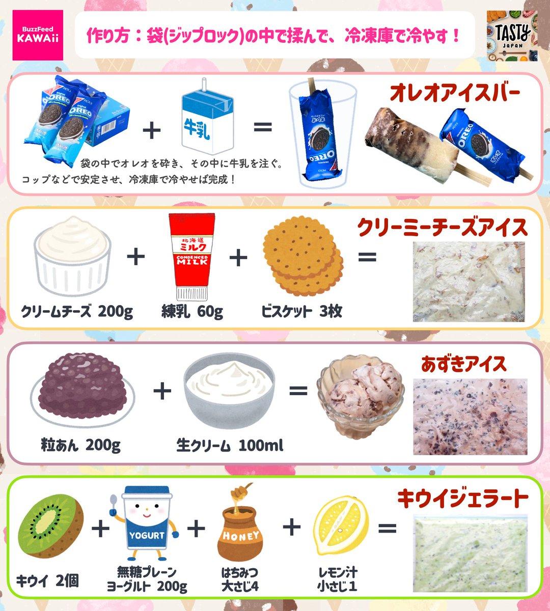 これからの季節に良さそう!お手軽に作れちゃうアイスレシピ4選!