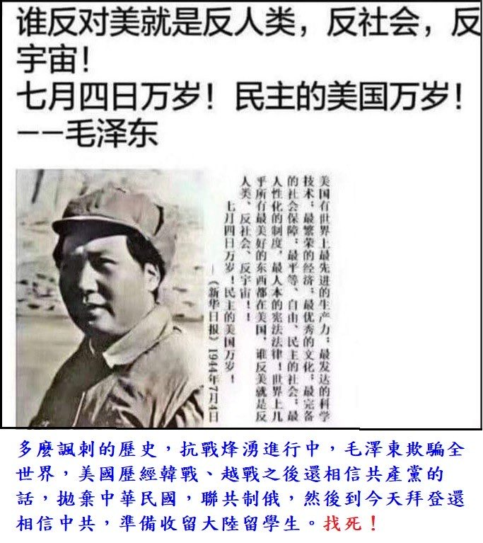 美国独立日 毛泽东颂扬美国民主文章热传