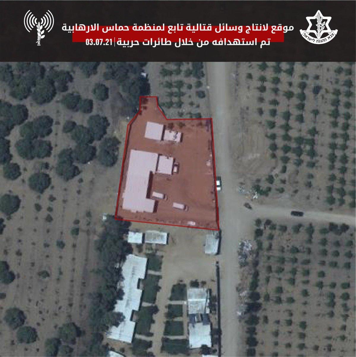 عاجل أغارت طائرات حربية قبل قليل على موقع لانتاج وسائل قتالية تابع لمنظمة حماس