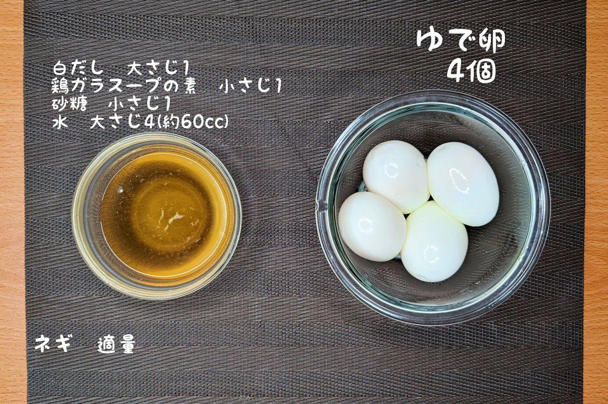 使う調味料はたった3つだけ?!簡単で美味しい味玉レシピ!