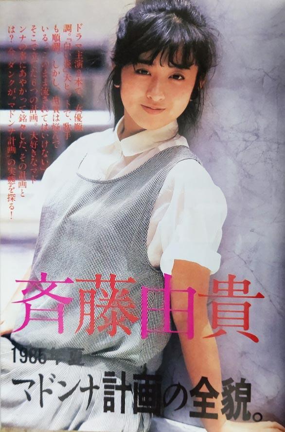 由貴 ツイッター 斉藤 テレ朝POST »