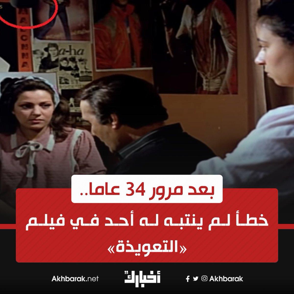 في أحد المشاهد التي تجمع محمود ياسين وعبلة كامل ومروة الخطيب المصدر في الفن