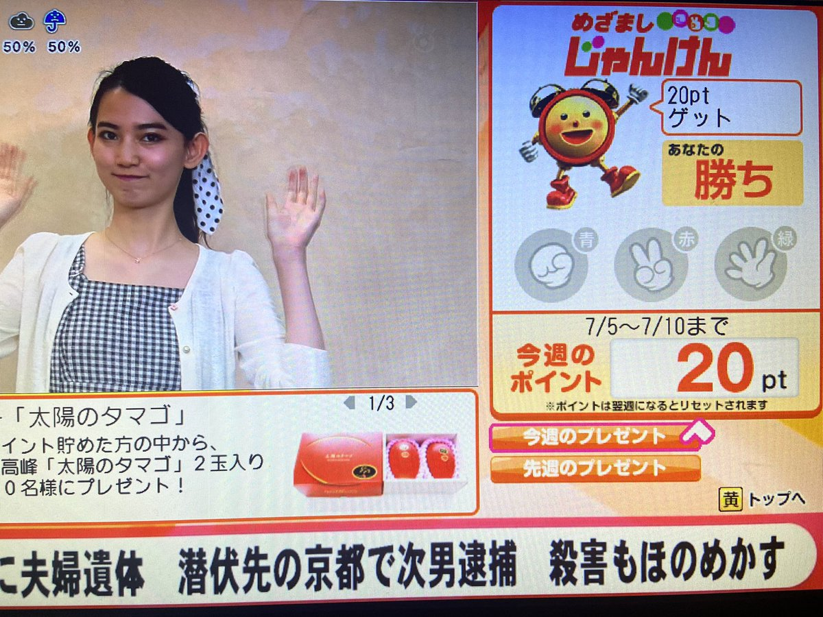 今週 めざましテレビ 占い 写真 『めざましテレビ』井上清華アナは「失敗」!? 早くも交代説が浮上