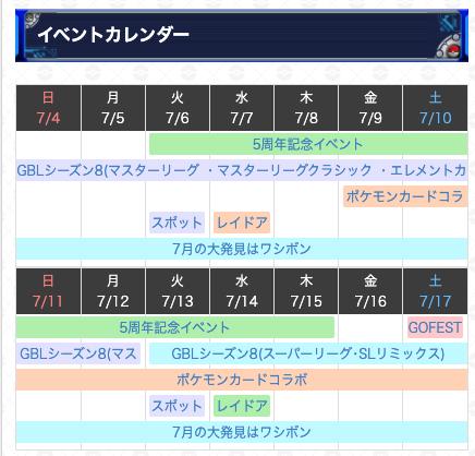 月 レイド アワー 7 【ポケモンGO】7月のイベント発表キターーー! ミュウツー降臨!!