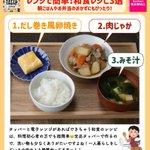 フライパンや鍋を使わなくてもOK?!電子レンジ&タッパーで作れちゃう和食レシピ3選!