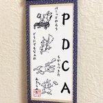 たぶん社会人に大切なPDCA掛け軸、今ならセブンイレブンでプリントできる!