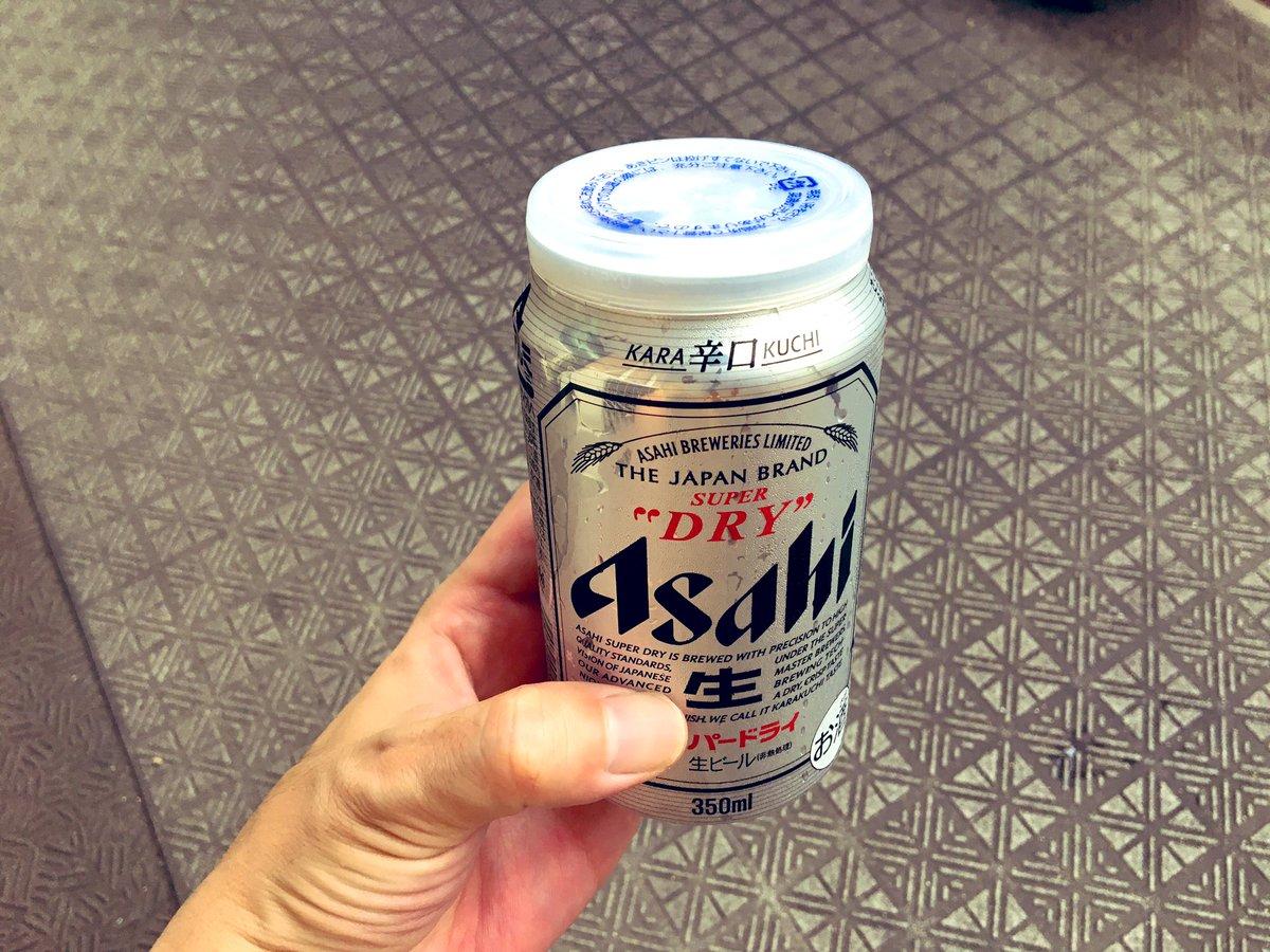 缶ビールの蓋を開けたけどその場から移動したい?そんな時に役立つものがこれ!