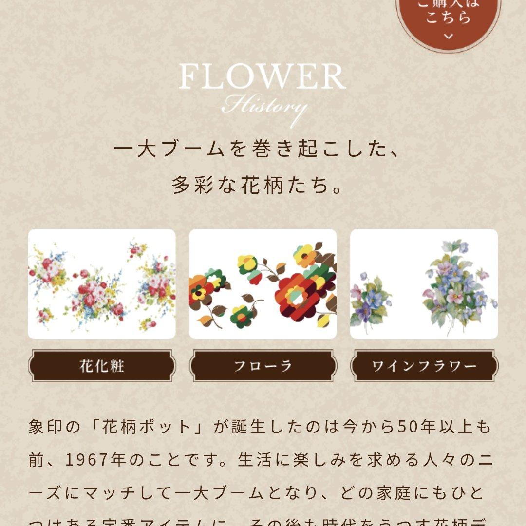象印から花柄の水筒が登場!昭和を感じるレトロデザインが可愛い!