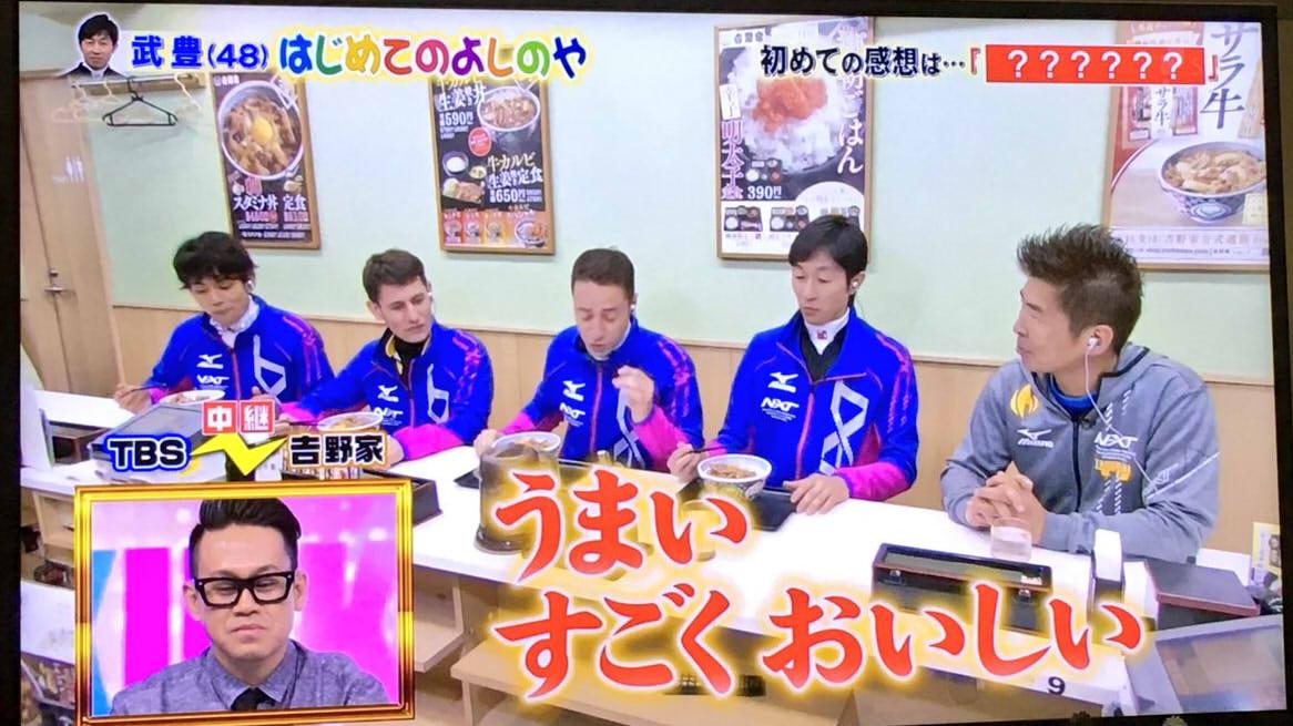その味に感動?武豊が生まれて初めて吉野家の牛丼を食す!