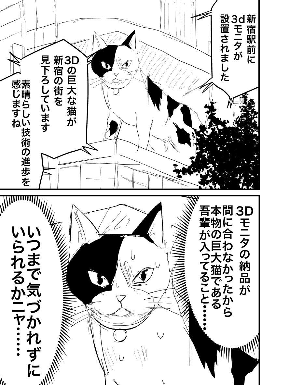 そうだったら面白い。新宿駅前の巨大猫「3Dモニタの納品が間に合わなくて本物の巨大猫が入っている」