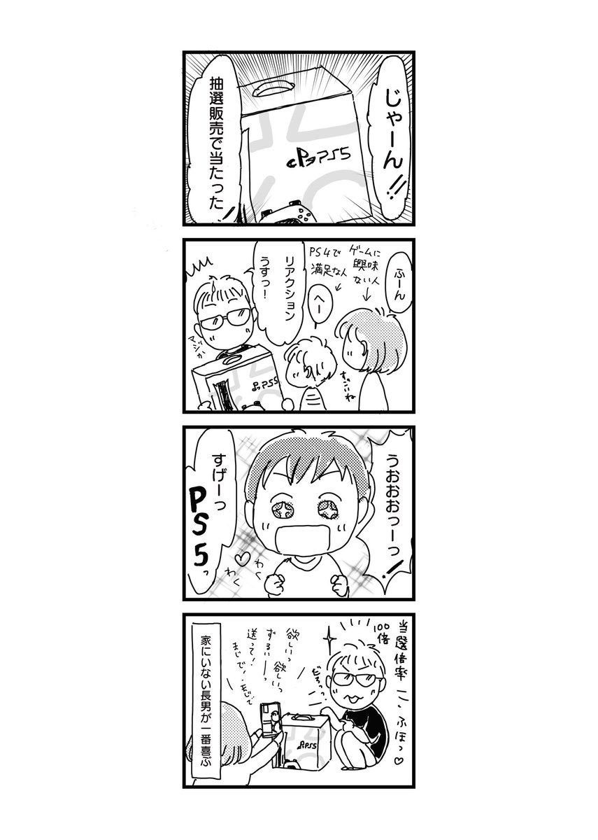 宇野 昌 磨 ツイッター さくらこ