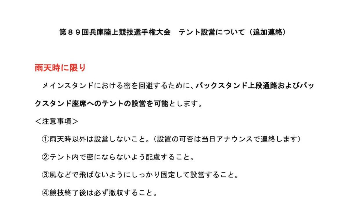 ツイッター 兵庫 陸上 大会結果・大会速報・大会日程