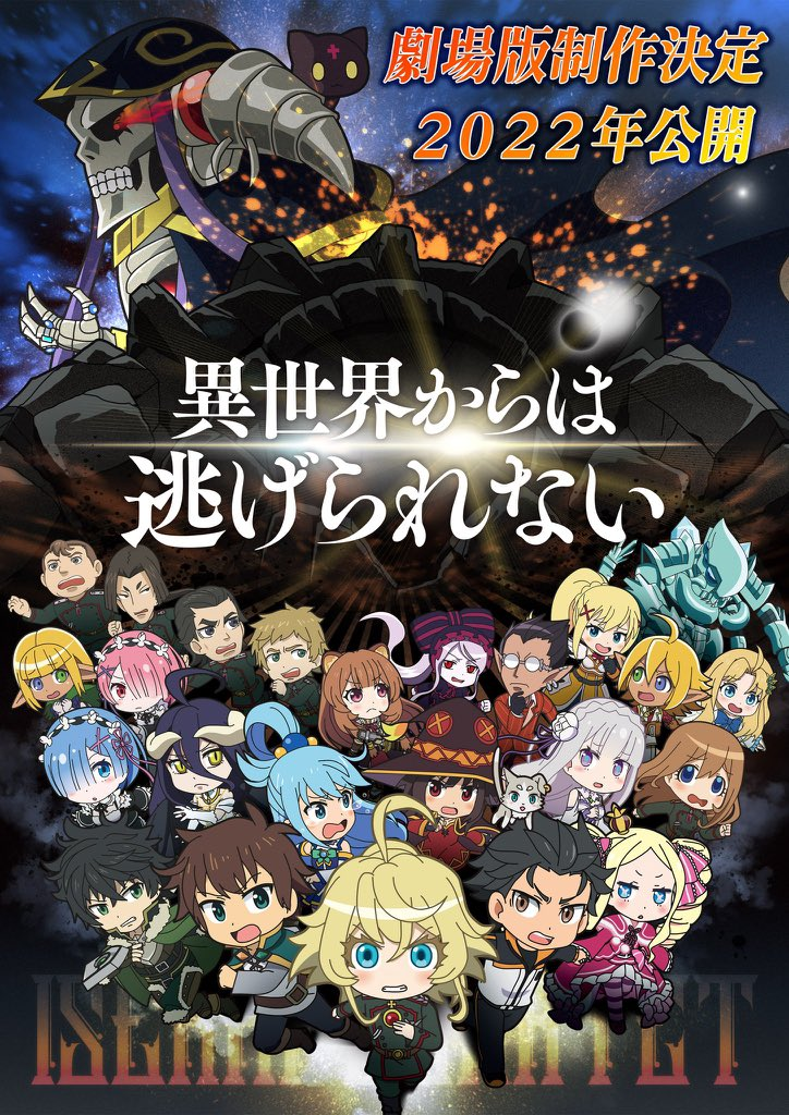 Isekai Quartet anime película 2022