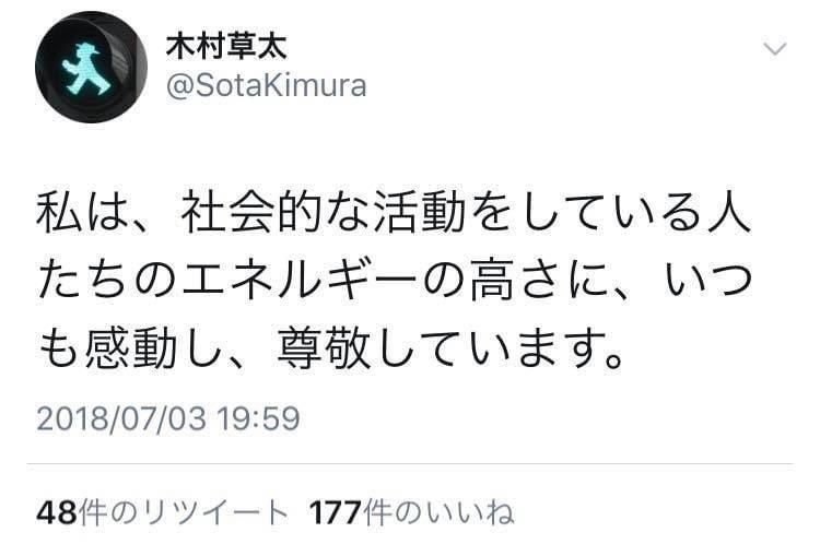 すごい気持ち悪かった男たちの連帯。 》デマを拡散した駒崎氏からのハラスメントの件で、木村草太さんは...