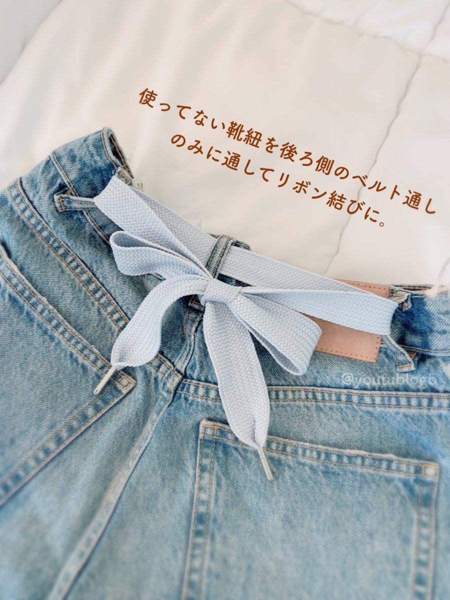 骨格ウェーブさん必見!余ってしまうジーンズのウエストを可愛く調整できる方法!