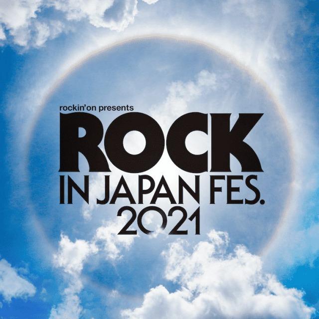 残念ROCK IN JAPAN FESTIVAL 2021、今年も開催中止・・・