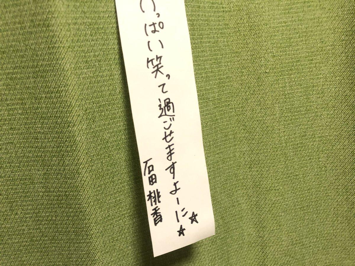 石田桃香ちゃんももチューブTwitter投稿サムネイル画像