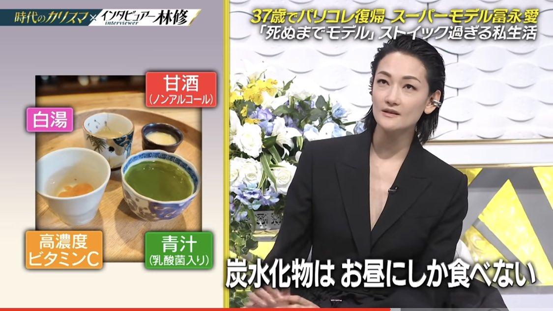 37歳でも10代の頃と同じスタイルを維持する富永愛さんの食事!ラーメンは年2回まで!