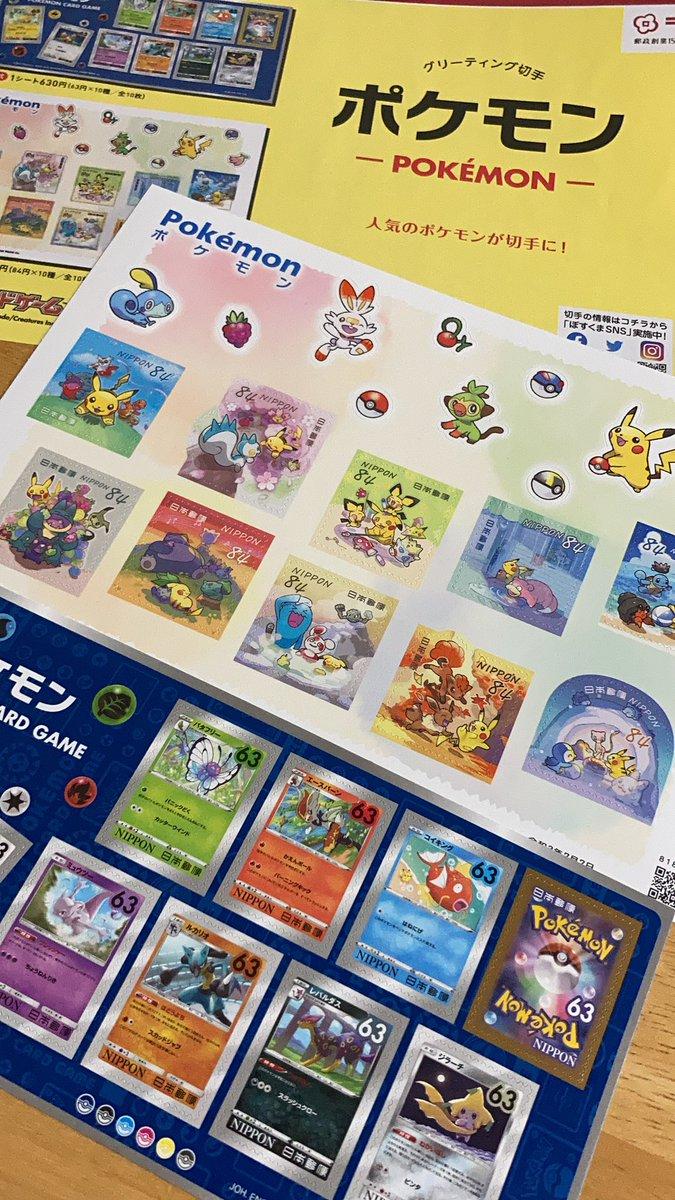 知っていたら即購入?郵便局にポケモンの切手シートが売られている!