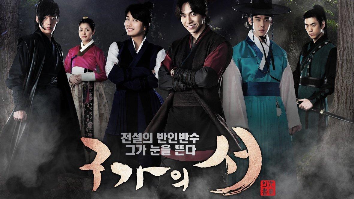 gu family book korea drama