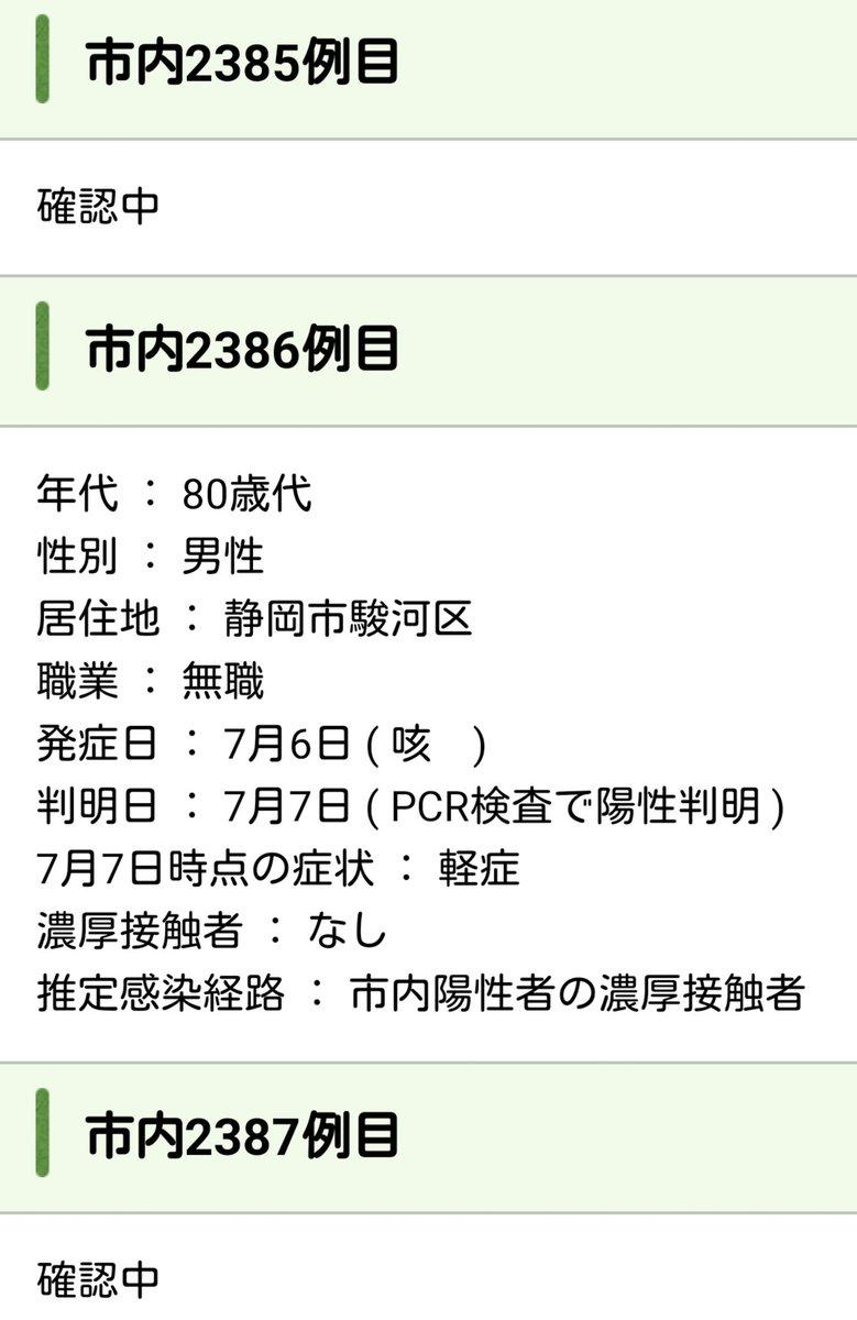 Twitter コロナ 浜松 市 新型コロナウイルスワクチンについて/浜松市