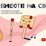 Image for the Tweet beginning: YouTube запускает проект «Вместе на
