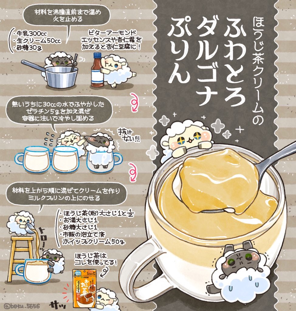 ふわとろ食感の美味しいスイーツが作れちゃう?!とっても美味しそうな「ミルクプリン」のレシピ!