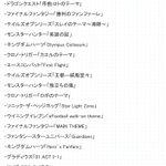 東京オリンピック開会式の入場曲がゲーム音楽で話題となる!