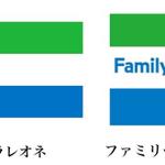 シエラレオネの代表、日本に来てめちゃめちゃビビった理由はこれ⁉