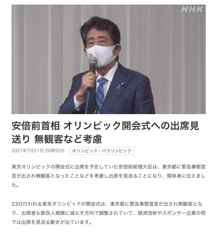 言い出しっぺのくせに、旗色が悪くなるとさっさと逃げ出す。いつものパターン。  「そこまで言って委員会」に出た時の、呆れる「回答」を思い出した。口では威勢のいいことを吐くが、覚悟の程はこの程度。  安倍前首相 オリンピック開会式への出席見送り 無観客など考慮(NHK)www3.nhk.or.jp/news/html/2021…