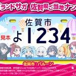 ゾンビランドサガ、佐賀県のご当地ナンバープレート企画を発表!