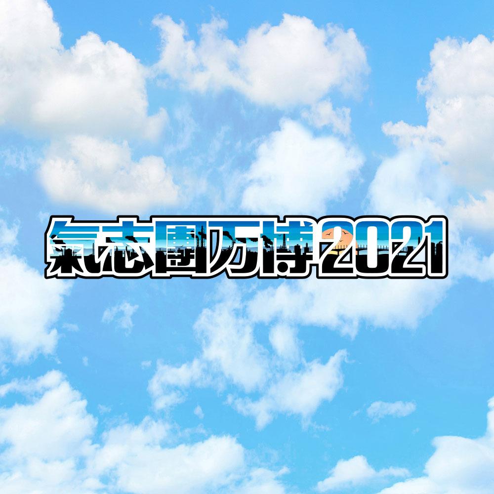9月中旬に開催を予定しておりました氣志團万博2021ですが、今年の開催を断念する事といたしました。 開催を楽しみにされていた皆様には、残念なお知らせになってしまい深くお詫びを申し上げます。  開催断念に伴い、氣志團 團長・綾小路 翔からのコメントを発表いたしました。 kishidanbanpaku.com